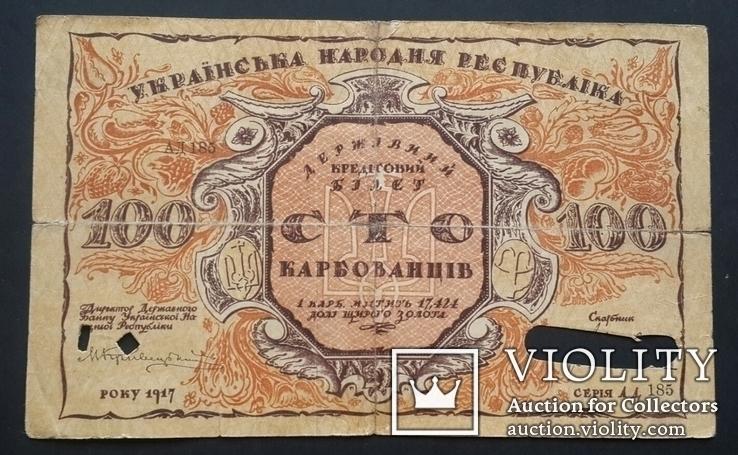 Украина. 100 карбованцiв. 1917 год.