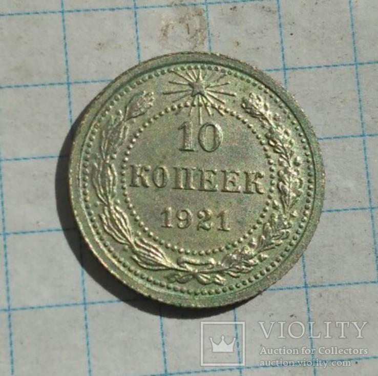 10 коп. 1921 год