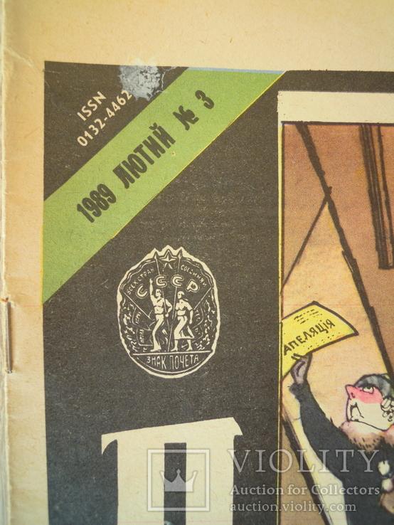 Перець. лютий 1989. номер 3., фото №3