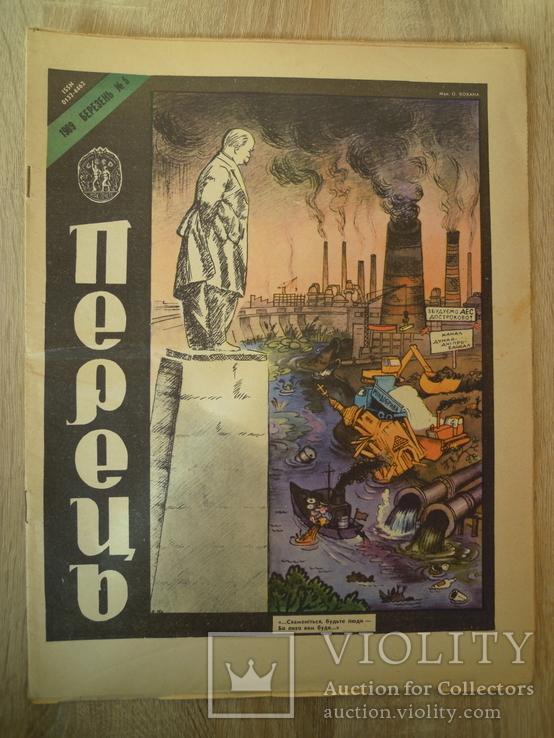 Перець. березень 1989. номер 5.