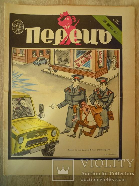 Перець. квітень 1989. номер 7