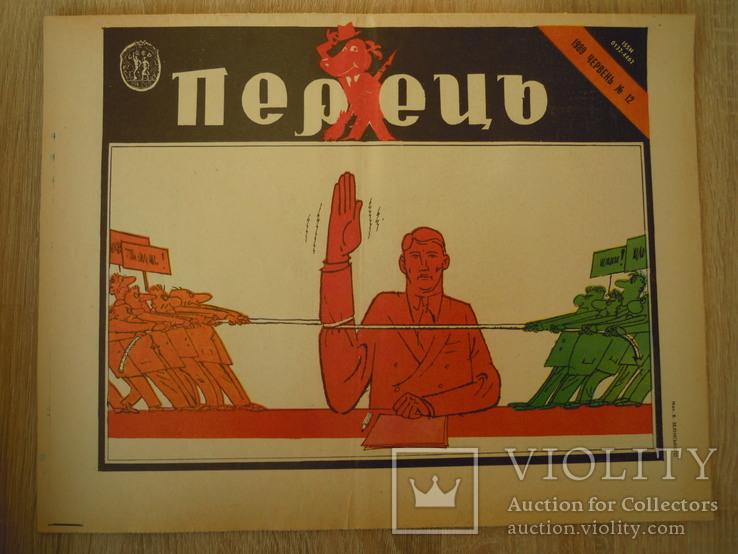 Перець. червень 1989. номер 12.