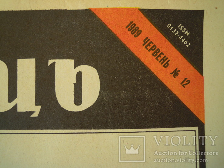 Перець. червень 1989. номер 12., фото №3