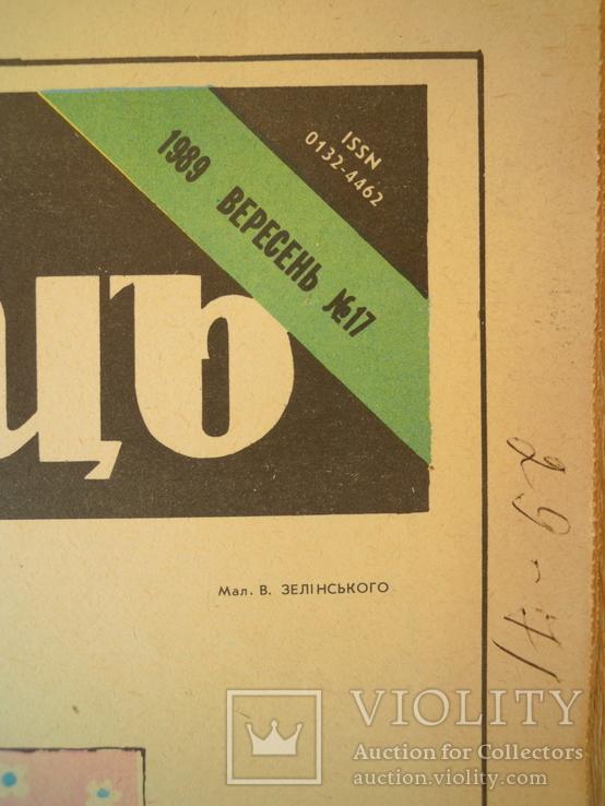 Перець. вересень 1989. номер 17., фото №3