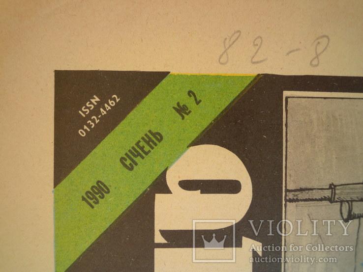 Перець. січень 1990 номер 2, фото №3