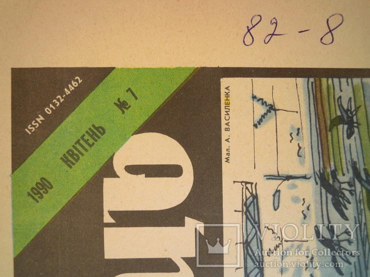 Перець. квітень 1990 номер 7, фото №3