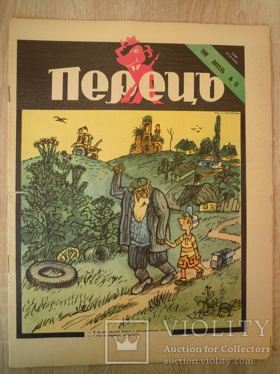 Перець липень 1990 номер 13, фото №2