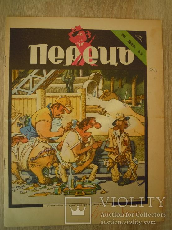 Перець липень 1990 номер 14