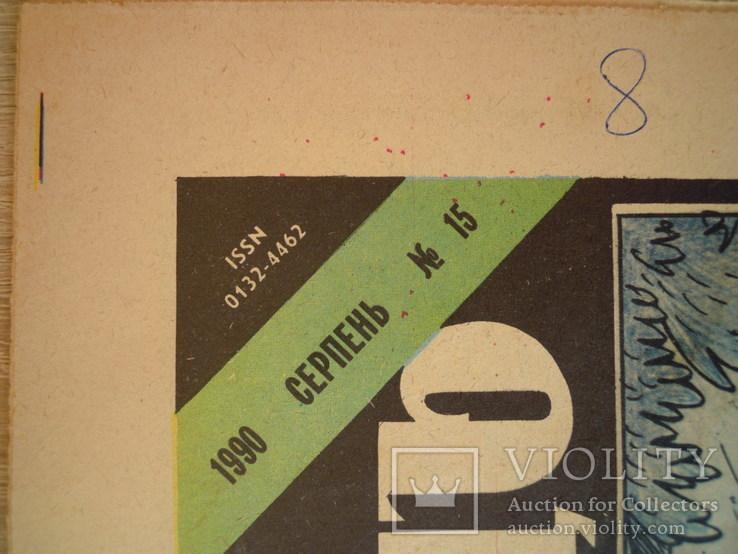 Перець серпень 1990 номер 15, фото №3