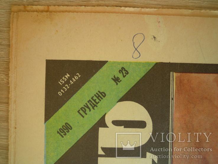 Перець грудень 1990 номер 23, фото №3