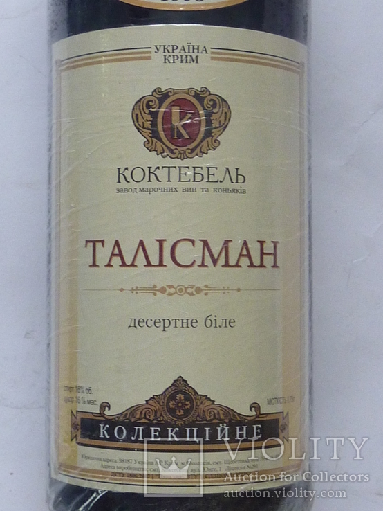 Вино коллекционное. Талисман Коктебель. Урожая 1993 г., фото №3