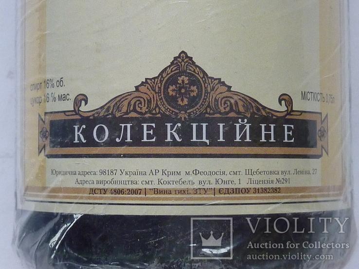 Вино коллекционное. Талисман Коктебель. Урожая 1993 г., фото №5