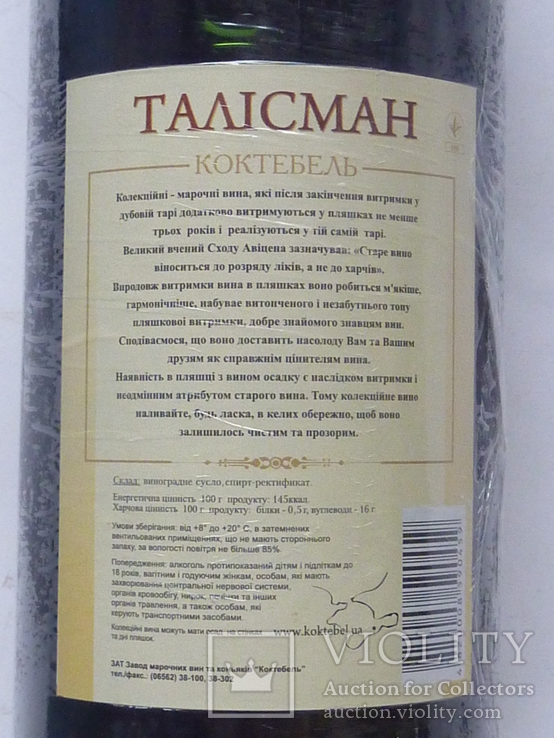 Вино коллекционное. Талисман Коктебель. Урожая 1993 г., фото №7