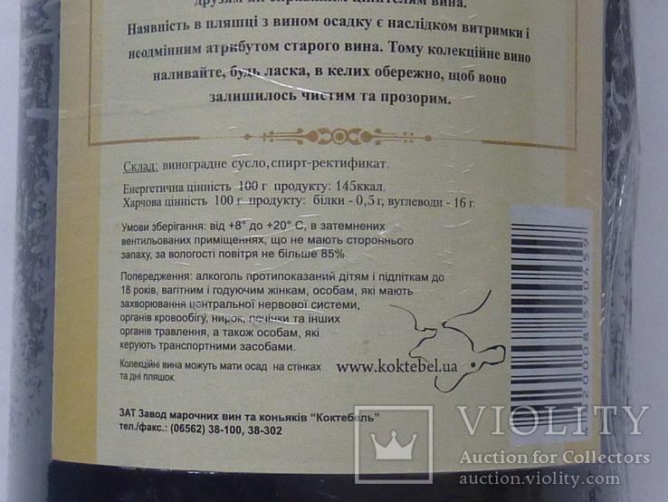 Вино коллекционное. Талисман Коктебель. Урожая 1993 г., фото №8