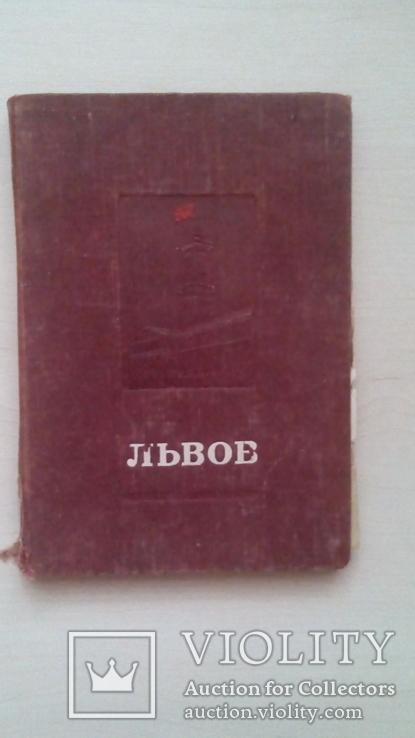 Львов. Справочник 1949 г., фото №4