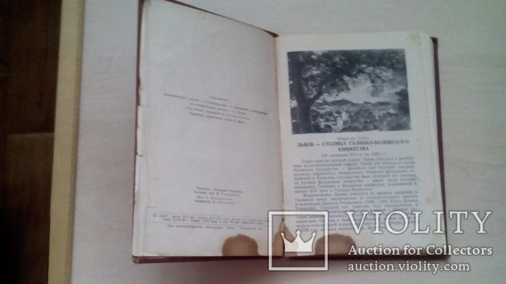 Львов. Справочник 1949 г., фото №5
