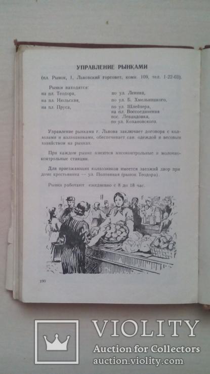 Львов. Справочник 1949 г., фото №2