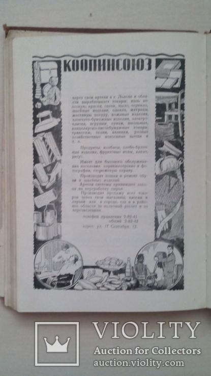 Львов. Справочник 1949 г., фото №8