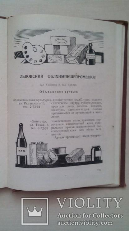 Львов. Справочник 1949 г., фото №9