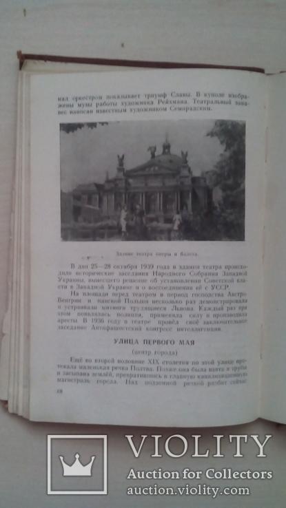 Львов. Справочник 1949 г., фото №10