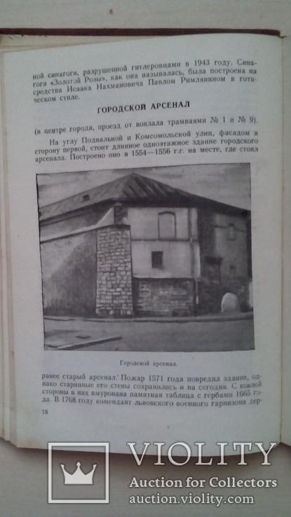 Львов. Справочник 1949 г., фото №3