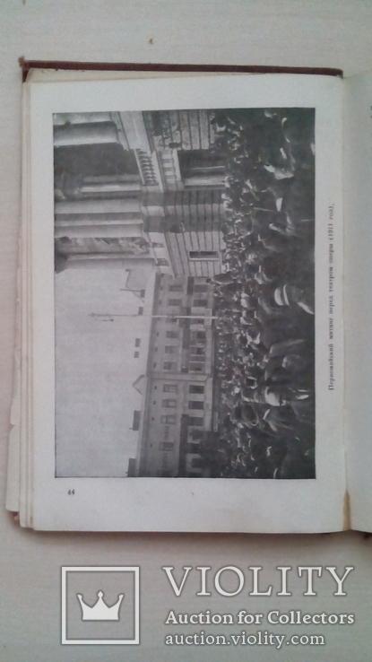 Львов. Справочник 1949 г., фото №12
