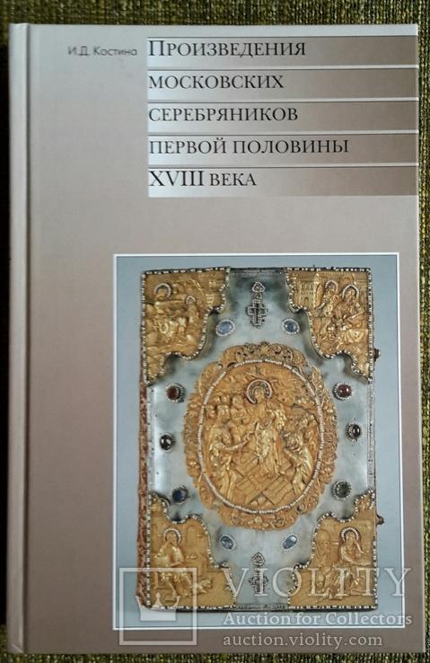 Произведения московских серебрянников первой половины XVIIIв. 2003г.