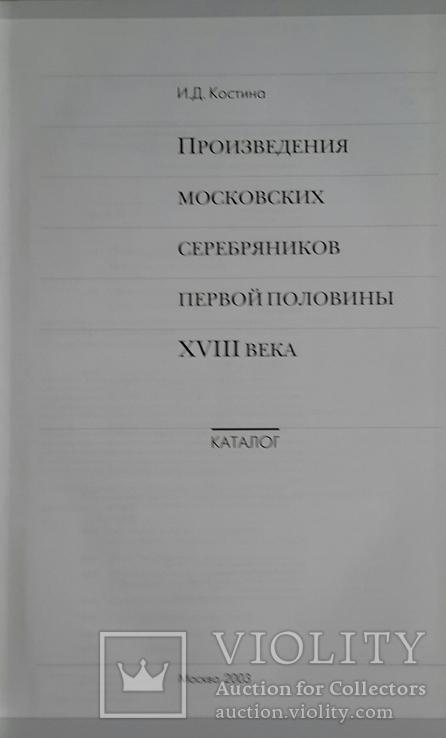 Произведения московских серебрянников первой половины XVIIIв. 2003г., фото №3