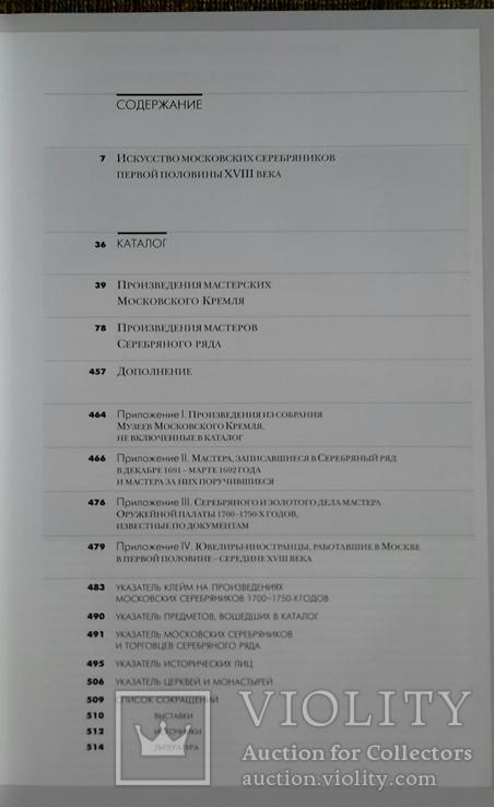Произведения московских серебрянников первой половины XVIIIв. 2003г., фото №4