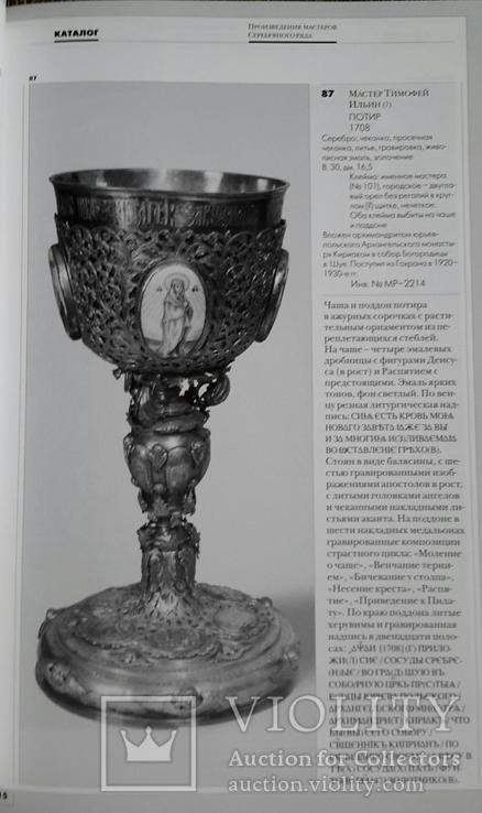 Произведения московских серебрянников первой половины XVIIIв. 2003г., фото №6