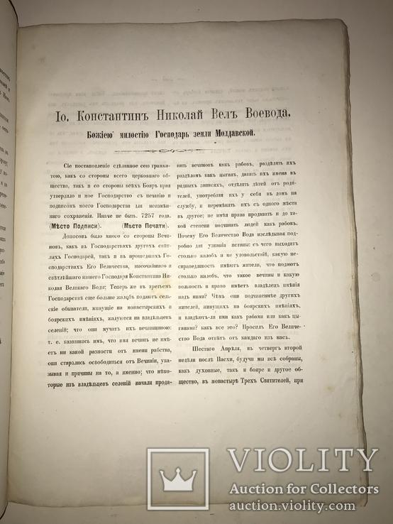 1877 Археология Одесские Древности с литографиями, фото №6