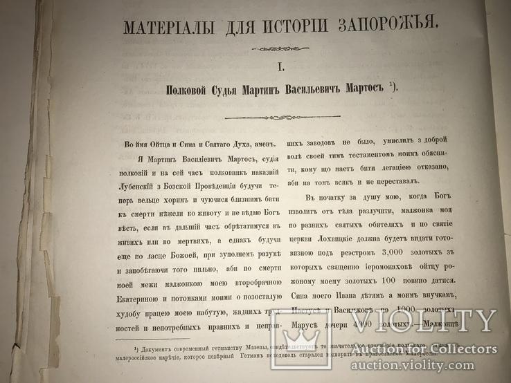 1877 Археология Одесские Древности с литографиями, фото №7
