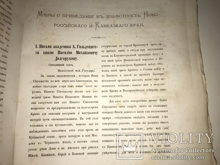 1877 Археология Одесские Древности с литографиями, фото №9