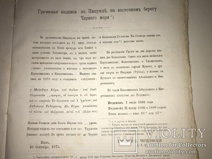 1877 Археология Одесские Древности с литографиями, фото №10