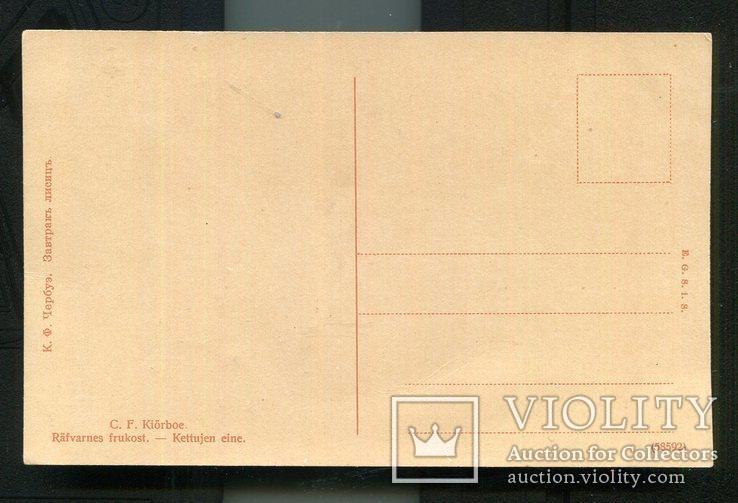 К. Чербуэ Завтрак лисиц охота до 1917 г, фото №3