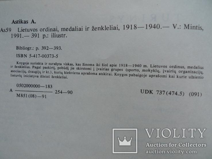 Литовские ордена, медали и знаки 1918-1940 гг., фото №9