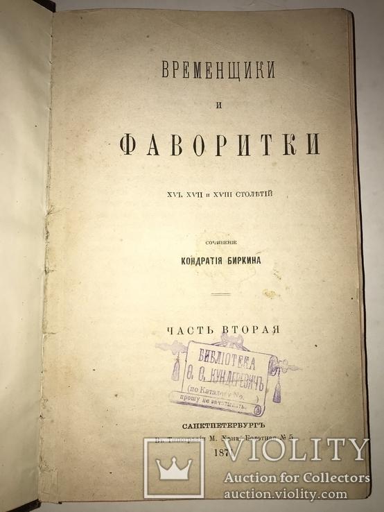 1871 Фаворитки и Временщики Культовая Книга Биркина