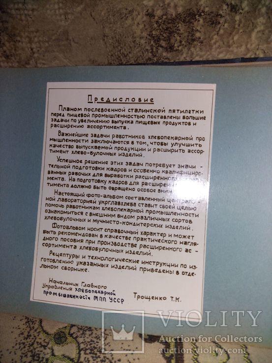 Украинский хлеб Каталог, специздание 1949, фото №4