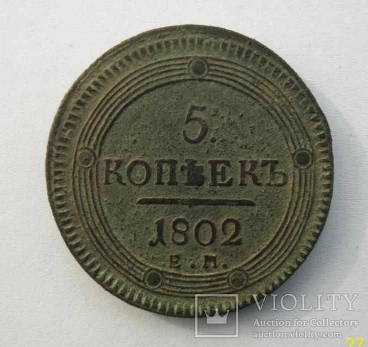 5 копеек 1802г ЕМ Кольцевик.