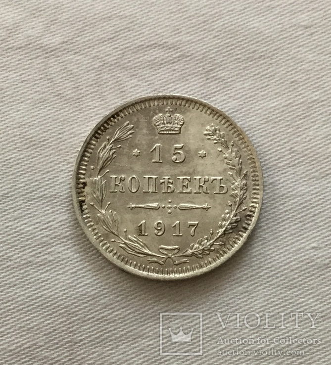 15 копеек 1917 года aUNC