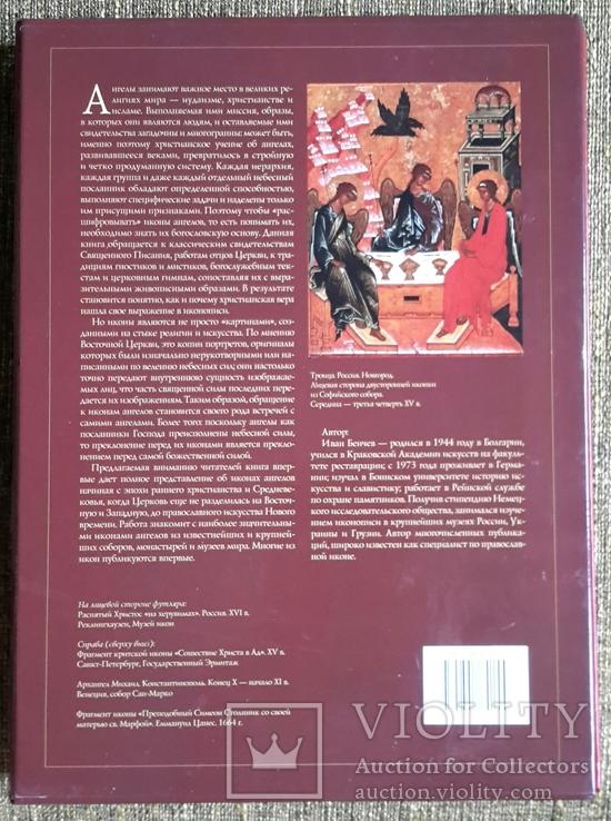 Иконы Ангелов. Коробка. 2005г., фото №3