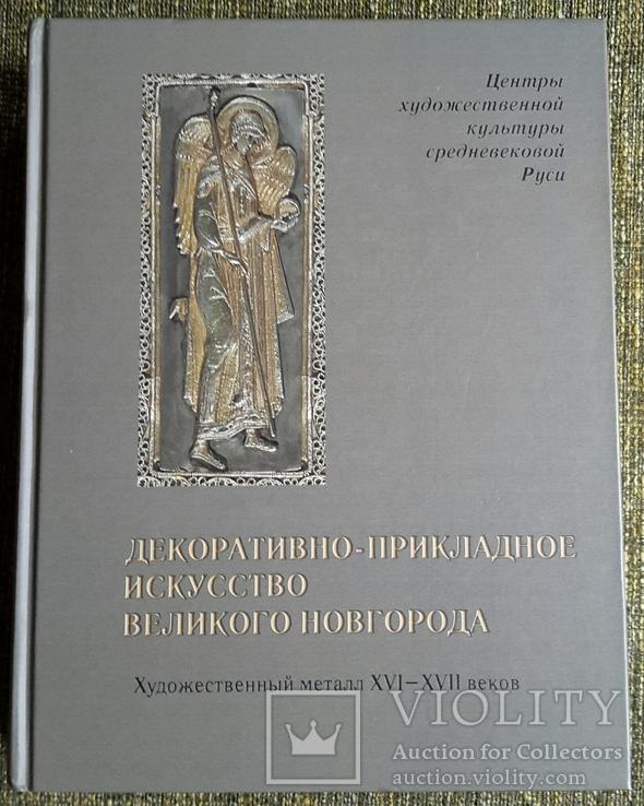 Декоративно-прикладное искусство Великого Новгорода. 2008г., фото №2