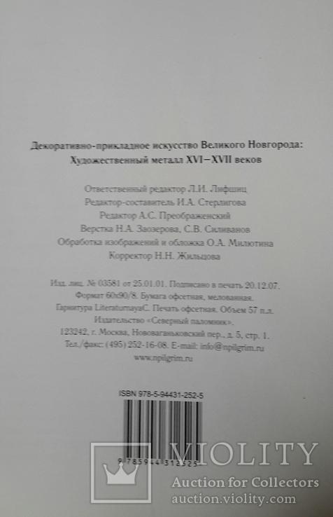 Декоративно-прикладное искусство Великого Новгорода. 2008г., фото №4