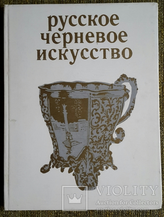 Русское черневое искусство. 1972г.
