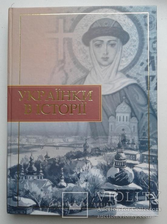 Українки в історії. 2004 (Альбом - каталог)