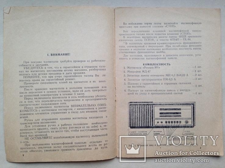 Магнитола Рекорд 301 Паспорт схема 1975 Бердский завод., фото №4