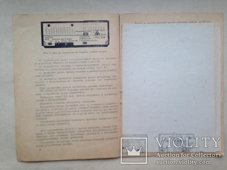 Магнитола Рекорд 301 Паспорт схема 1975 Бердский завод., фото №6
