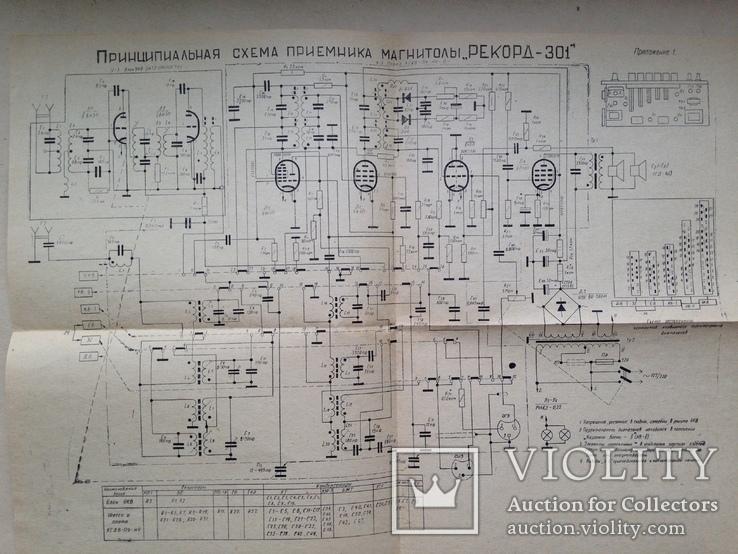 Магнитола Рекорд 301 Паспорт схема 1975 Бердский завод., фото №7