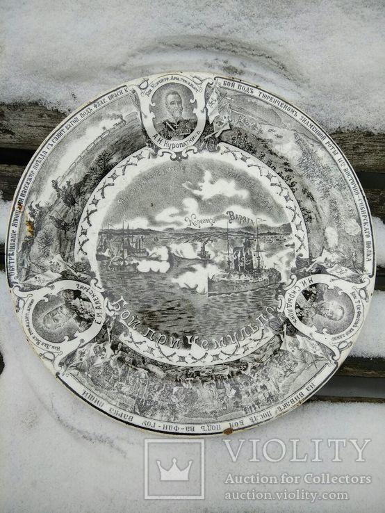 Тарілка Кузнєцова Бой при Чемульпо