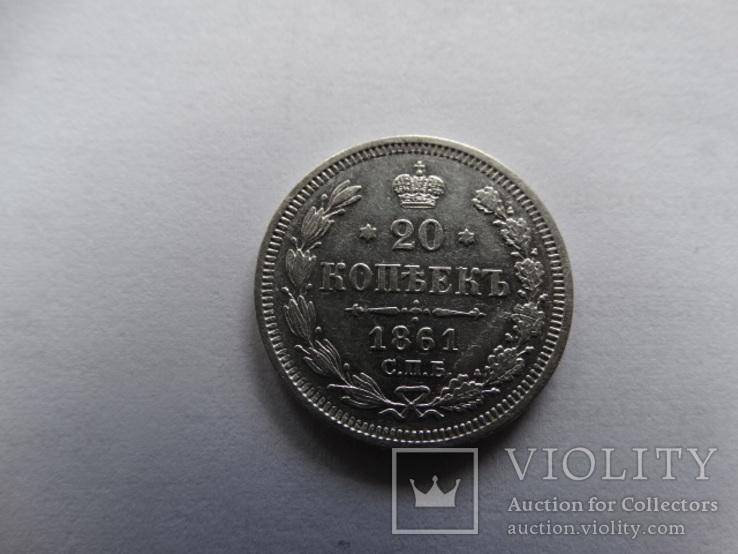 20 копійок 1861 р. СПБ ФБ, фото №2